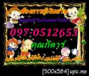 โทร.097-0512653 คุณกีตาร์ ผ่อนจ่ายรายเดือนสามารถกู้เงินสดกับเราได้ทันที. 10.000-500,000/คน