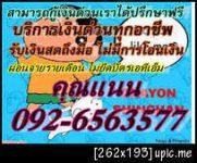 หาเงินกู้ด่วนนอกระบบกรุงเทพมหานคร สมุทรปราการ รังสิต บางนา นนทบุรี พระราม2 รามอินทรา ปทุมธานี กู้เงิ ติดต่อ คุณแนนค่ะ 092-6563577 แนนค่ะ