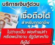 บริการเงินกู้นอกระบบ สินเชื่อเงินนอกระบบ เงินด่วน30นาที เงินด่วนทันใจ เงินด่วนนอกระบบ096-8725316 คุณมะลิ