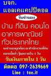 รับจำนองคอนโด,รับจำนองบ้าน,รับจำนองที่ดิน ทั่วไทย รับเงินสดภายใน1วัน