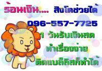 แหล่งเงินนอกระบบทุกอาชีพ096-557-7725 คุณสิงโตเงินกู้