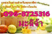 096-8725316 คุณมะลิ บริการเงินด่วน อยุธยา ปทุมธานี นครปฐม ชัยนาท อ่างทอง เงินกู้นอกระบบ