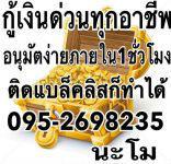 ไม่ต้องโอนล่วงหน้า ไม่ยึดบัตรA.T.M.โทร.095-2698235 คุณนะโม