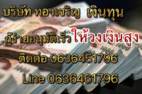 เงินด่วน ทันใจ ให้วงเงินสูง ได้ภายใน1วัน บริษัททองเจริญ โทรเลยคับ 0636451796
