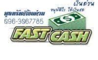 บริษัทพูลทรัพย์เงินทุน กู้ง่าย ได้ไว 096-306-7785