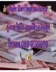 มิตรไพศาล เงินทุน ท่านใดที่กำลังมองหาเงินทุนเพื่อนำมาใช้จ่ายหมุนเวียนในธุระกิจ โทรเลย. 088-9199978 พนักงานสุภาพ