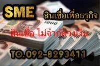 SME สินเชื่อเพื่อท่านเจ้าของกิจการ 0928293411