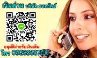 เงินด่วนอนุมัติไว รับเงินเต็ม บริษัท ธนทรัพย์ โทร. 0928368700