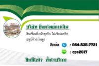 สินเชื่อเงินกู้ เงินด่วน ได้เงินเต็ม 064-8357721