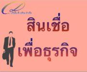 เงินกู้นนทบุรี สนใจติดต่อ 0928293411 บริษัท ดีเจริญ จำกัด