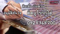 เงินด่วน ไม่เช็คเครดิต อนุมัติง่ายไม่ยุ่งยาก บริษัทธนทรัพย์ โทร.0928368700