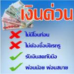 งินกู้ด่วน #สินเชื่อเงินสด ชลบุรี ระยอง พัทยา บ่อวิน กรุงเทพปริมณฑล อยุธยา สระบุรี สมุทรปราการ สาคร # สามารถกู้ได้ทุกอาชีพ+ไม่เช็คแบล็คลิส +เงื่อนไขไม่ยุ่งยาก + ไม่เสียค่าใช้จ่ายหรือโอนเงินใดๆทั้งสิ้น  **สามารถ ทำได้ทุกอาชีพ ไม่ว่าจะเป็นอาชีพธุรกิจส่วนตัว,ทำงานประจำ,พนักงานออฟฟิต,ค้าขายทั่วไป,ทำ งานอิสระ,ข้าราชการ,อาชีพอื่นๆ ได้เงินภายในวันเดียว ได้เงินชัวร์ จริงใจ ไม่มีหักดอกเบี้ยไว้ก่อน รับเงินเต็มจำนวนแค่มีสำเนาทะเบียนบ้าน+บัตรประชาชน+รายได้ที่มาของเงิน สามารถกู้เงินสดกับเราได้ทันที. 10.000-500,000/คนโทร.โทร.0903216628 คุณต่ายบางขุนเทียน พระราม2 บางบอน มหาชัย สมุทรสาคร โทรค่ะ …เงินด่วนพระประแดง สุขสวัสดิ์ ครุนอก ครุใน ค่ะต้องการเงิน ด่วนมาก หาทางออกไม่ได้ เดือดร้อนเรื่องเงิน หาเงินกู้จากที่ไหนก้ไม่ได้จริงๆ ต้องการเงินวันนี้ พรุ่งนี้ หรือวันไหนๆ โทรจ้าริการเงินด่วน สำหรับคนที่เดือดร้อนเรื่องเงิน มากจริงๆ ติดบูโร เครดิตทั้งดีและไม่ดี แต่ต้องการเงินอย่างเร่งด่วนในวันนี้พรุ่งนี้หรือวันไหนๆก็ตาม หาทุกวิธีแล้วก้ยังไม่ได้ ท้อมากๆกลุ้มใจสุดๆโดนหลอก โดนโกง หาที่ปรึกษาที่ไหนก้ไม่ได้ ลองโทรมาคุยกับพี่ดูนะค่ะ ปรึกษาฟรีไม่เสียค่าใช้จ่าย พร้อมรับฟังทุกปัญหาของลูกค้าพร้อมหาทางช่วยเหลือ เต็มที่ ไม่ว่าคุณจะเป็นใคร ขอแค่คุณหมดหนทางจริงๆ ไม่รู้จะไปพึ่งใคร โทรมาคุยกับพี่ได้นะค่ะ ทุกปัญหามีทางแก้ไข ค่อยๆคิดนะค่ะ