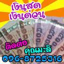 ร้อนเงินต้องการกู้เงิน#เงินด่วน #เงินกู้ #เงินสดถึงมือ #ผ่อนรายเดือนไม่โอนก่อน096-8725316 คุณมะลิ
