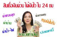 เงินกู้ด่วน #สินเชื่อเงินสด ชลบุรี ระยอง พัทยา โทร.0903216628 คุณต่ายบางขุนเทียน พระราม2 บางบอน มหาชัย สมุทรสาคร โทรค่ะ …เงินด่วนพระประแดง สุขสวัสดิ์ ครุนอก ครุใน ค่ะต้องการเงิน ด่วนมาก หาทางออกไม่ได้ เดือดร้อนเรื่องเงินบ่อวิน กรุงเทพปริมณฑล อยุธยา สระบุรี สมุทรปราการ สาคร # สามารถกู้ได้ทุกอาชีพ