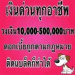 ต้องการเงินด่วน ร้อนเงิน สระบุรี 095-1867035 คุณปันปันเงินกู้,สระบุรี, เงินสดแก่งคอย, เงินสดดอนพุด, เงินสดบ้านหมอ, เงินสดพระพุทธบาท, เงินสดมวกเหล็ก, เงินสดวิหารแดง,