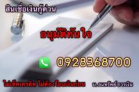 เงินกู้ด่วน ไม่เช็คเครดิต อนุมัติง่ายไม่ยุ่งยาก บริษัทธนทรัพย์ โทร.0928368700