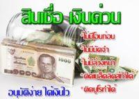 เงินด่วนนอกระบบลำลูกกา  เงินด่วน ธัญบุรีโทร.064-3212719 คุณหนึ่ง  เงินด่วน สายไหม  เงินด่วนรังสิต2560  เงินด่วนปทุมธานี2560  เงินด่วน ตลาดไท  เงินด่วนนอกระบบนวนคร  เงินด่วนคลองหลวง  เงินด่วน ดอนเมือง