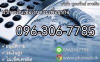 บริการสินเชื่อเงินด่วน อนุมัติง่าย ไม่เช็คเครดิต โทร. 096-306-7785