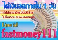 เงินด่วนแหลมฉบังรายเดือน  เงิน ด่วน ทันใจ ศรีราชา  เงินด่วน อ่าวอุดม  บริษัทปล่อยเงินนอกระบบแหลมฉบัง  เงิน ด่วน นอก ระบบ ได้ จริง 2560 เครือ สห พัฒน์ ศรีราชา  เงินด่วนศรีราชา2560  เงินด่วนเครือสหพัฒน์ ไอดี.fastmoney111 เงินด่วนพนัสนิคม