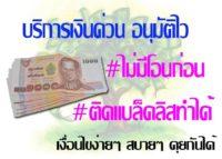 เงิน ด่วน สุขสวัสดิ์  เงินด่วน หนองแขม โทร.096-8725316 คุณมะลิ เงิน ด่วน แถว อ้อม ใหญ่  ร้อน เงิน อ้อม น้อย  เงินด่วนสามพราน  เงินด่วนนอกระบบ สมุทรสาคร  เงินด่วนทุ่งครุ  เงินด่วน กระทุ่มแบน2560  ต้องการ เงิน ด่วน อ้อม น้อย