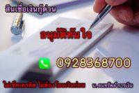 เงินกู้ด่วน เงินกู้นอกระบบ ไม่เช็คเครดิต อนุมัติง่ายไม่ยุ่งยาก บริษัทธนทรัพย์ โทร.0928368700