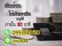 สินเชื่อเงินด่วน ทางการเงิน ในทางธุรกิจ  มงคล เงินด่วน โทร.099-3539610
