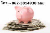 062-3814938 คุณออย เงินทุนหมุนเวียน บริการเงินสดทันใจ ไม่ต้องโอนเงิน