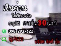 สินเชื่อเงินด่วน ทางการเงิน ในทางธุรกิจ  โทร.098-2937622