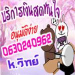 คุณวิทย์ 063-0240962 บริการเงินด่วน เงินกู้ อนุมัติง่าย ปรึกษาฟรี
