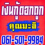 061-5019984 คุณมะลิ บริการเงินสดทันใจ บริการด่วน